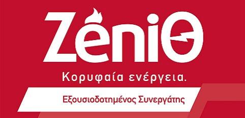 εγκατάσταση αερίου zenith